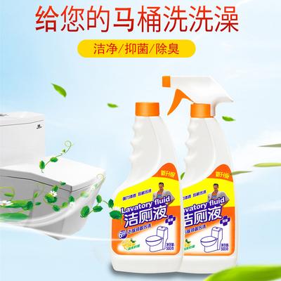 洁厕灵洁厕液除臭洁厕剂马桶清洁剂厕所清洁剂