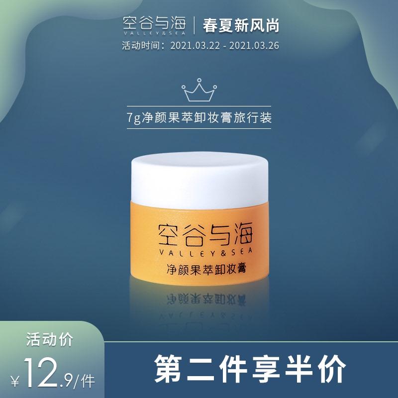 空谷与海卸妆膏孕妇可用脸部水乳