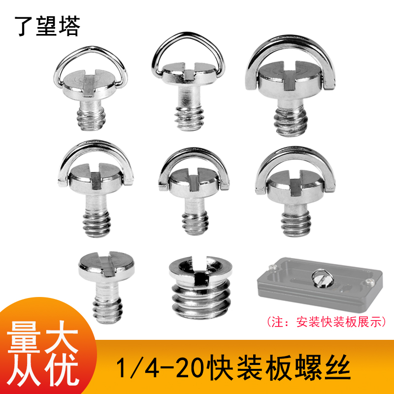 Camera ring screw 1 / 4-20 inch screw quarter iron quick mounting plate mounting screw photography accessories