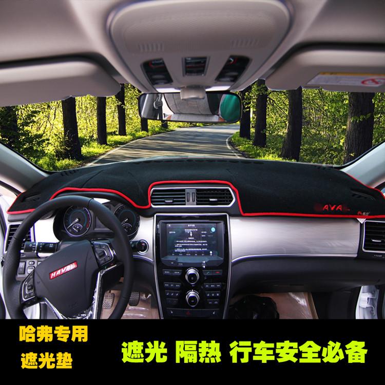 哈弗H2H1H6避光墊儀表台墊隔熱墊中控反光遮陽墊改裝專車