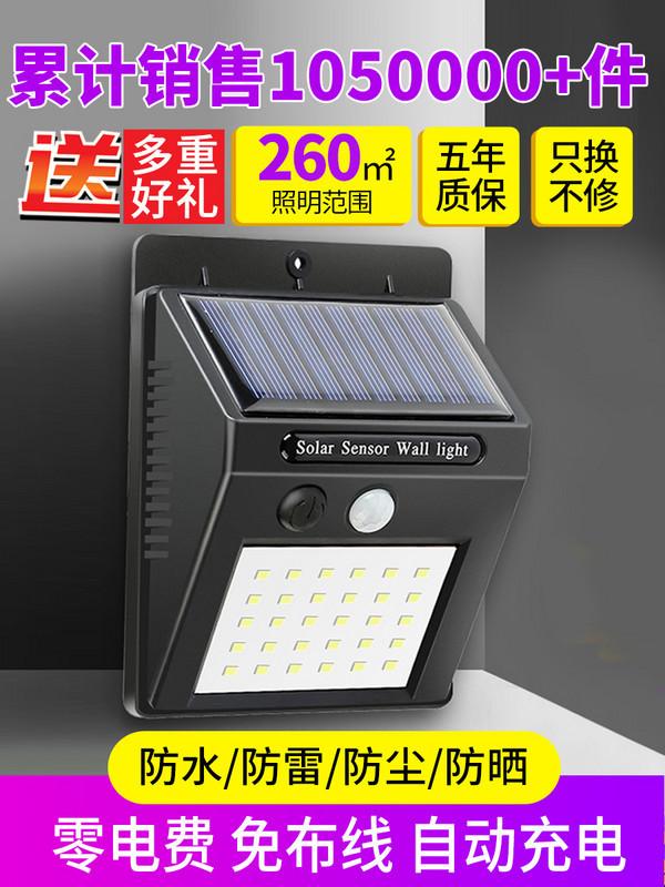 中國代購|中國批發-ibuy99|照明|太阳能灯户外庭院灯超亮100w人体感应智能声控院内照明灯感应灯