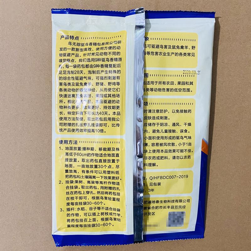 Bird repellent essence, Bao Liang bird, no trace fruit tree, high bag hanging bag, rice inserted pole, bird repellent bag, hanging Z maize bird repellent