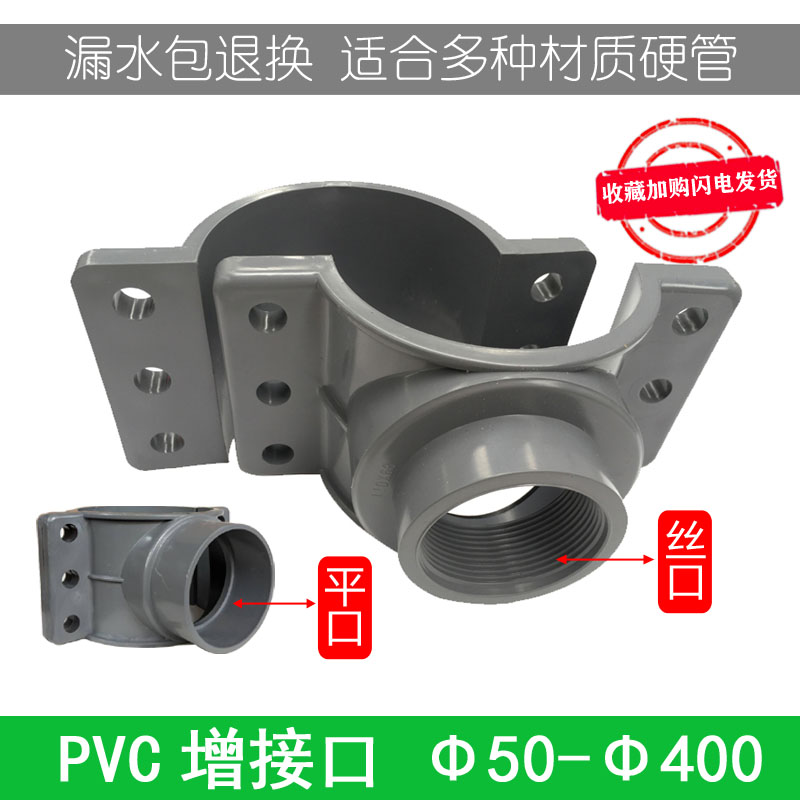 PVC pipe fittings increased joint tee reducing huff saddle quick connector 160 leakage repairing variable diameter inner wire