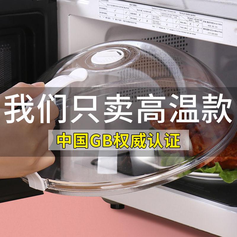 微波炉内加热盖容器耐高温防油防溅盘保鲜罩热饭热菜专用器皿盖子