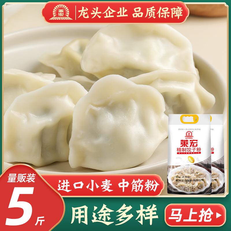 (过期)莱宏旗舰店 莱宏饺子美味5斤中筋家用小麦粉 券后18.8元包邮
