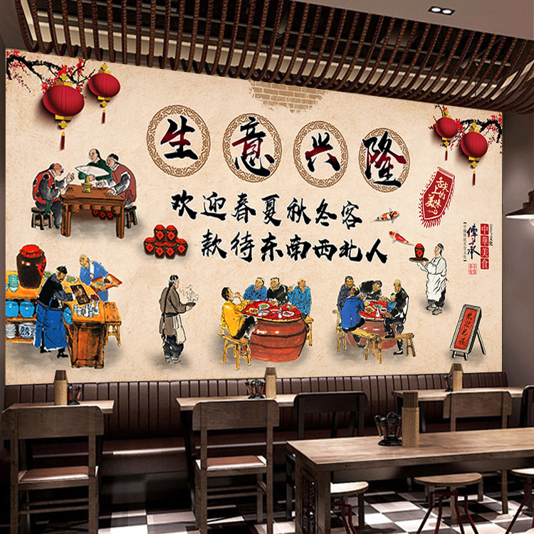 2021 life is prosperous, entertaining wallpaper guests spring, summer, autumn, winter, Southeast, northwest welcome mural Hotel barbecue hot pot