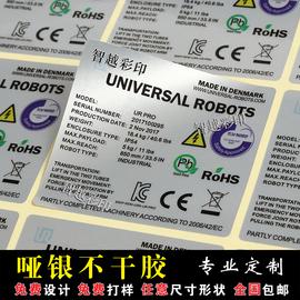 哑银不干胶标签 拉丝银pvc透明logo贴纸定做 电器防水铭牌贴印刷