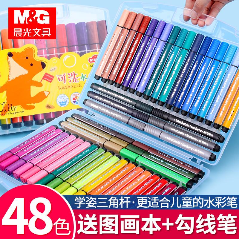 晨光小学生彩笔套装幼儿园用手绘笔