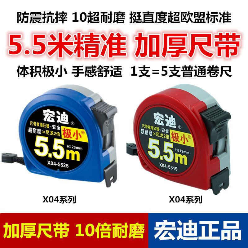 宏迪卷尺X04新款5米极小高精度加厚耐磨米尺 木工5.5米7.5米盒尺