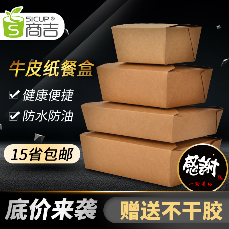 S 51CUP Kraftpaper Rectangular Snack Box Disposable Packing