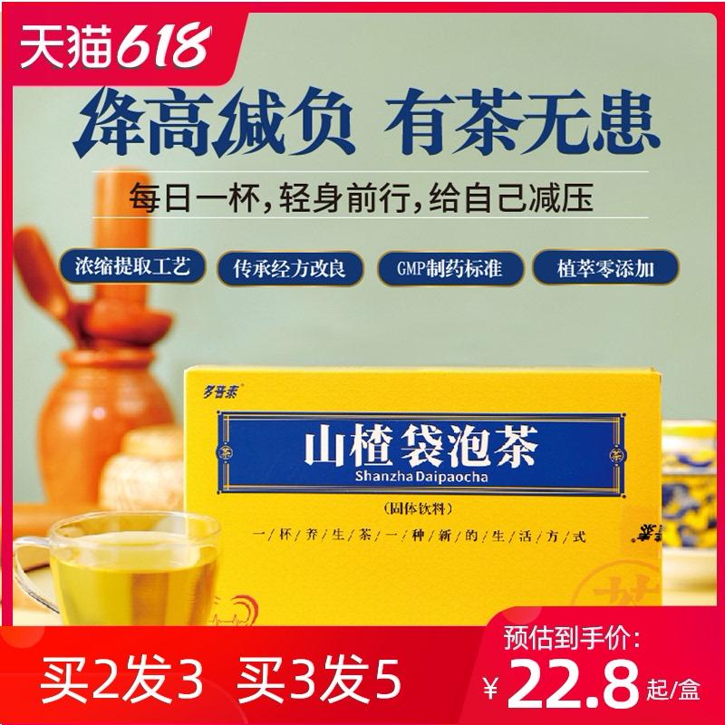 多普泰山楂袋泡茶菊花决明子茶三降血高养生茶降高花茶脂降茶糖茶