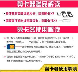 卡电话卡nano sim通用手机剪卡器小卡裁卡钳包邮图片