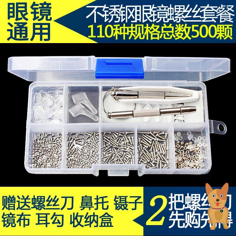拧套装修理包夹子零件工具扭眼镜螺丝批框架螺母镙丝十字一字