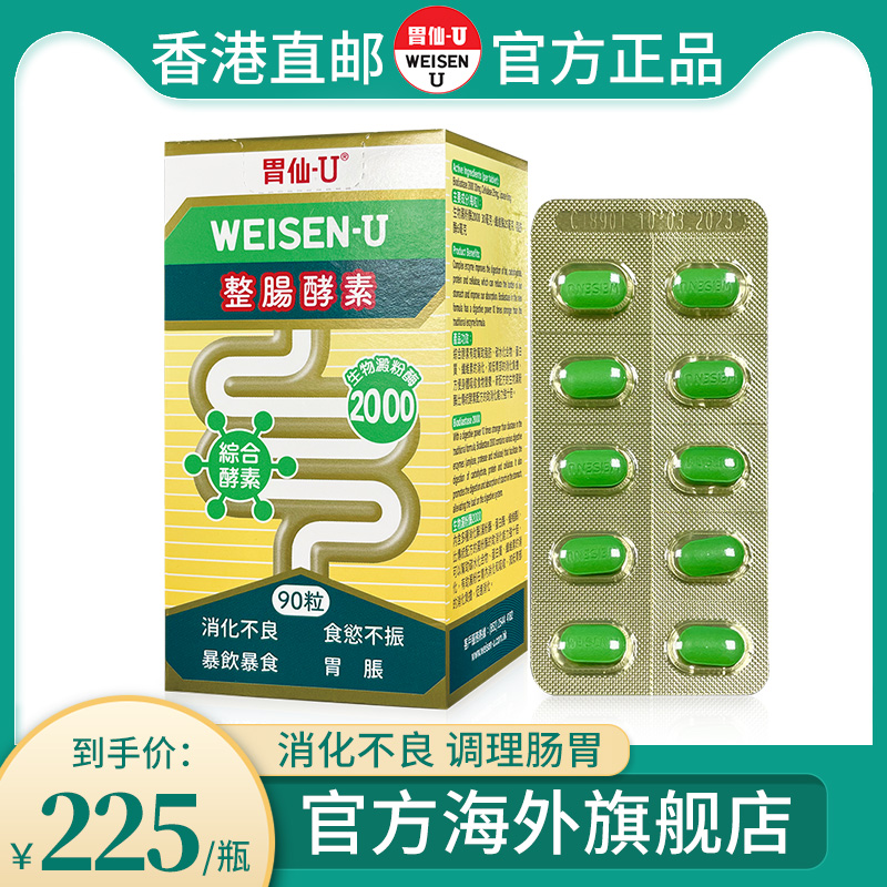 胃仙U整腸酵素90粒入りの国産品です。胃のもたれを消化し、排泊します。