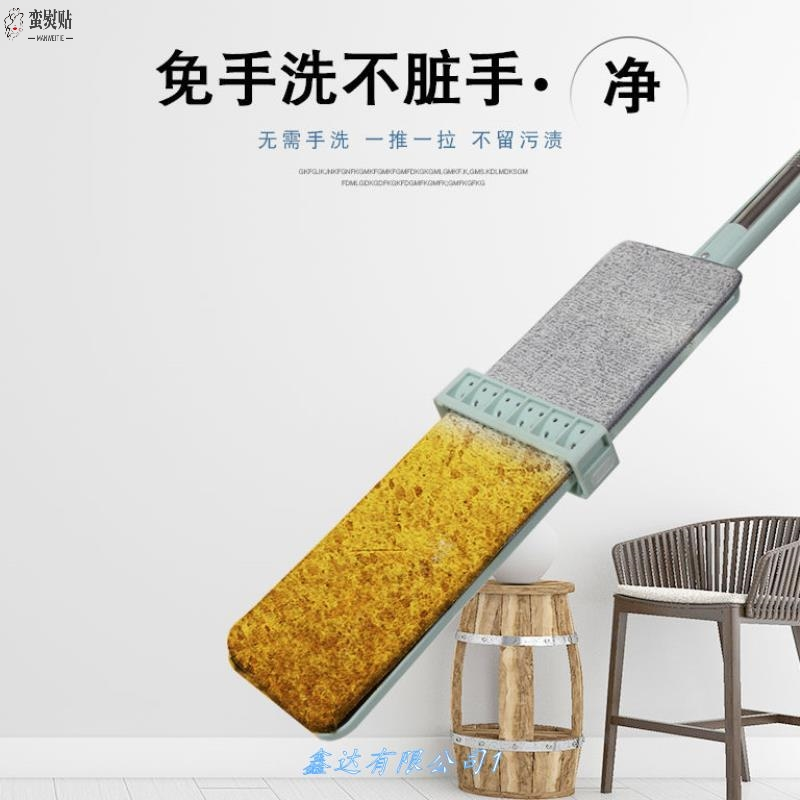 Household flat mop hand wash free mop durable dirt resistant mop cloth decontamination cleaning broom housewife scraping.