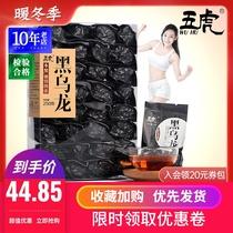 送同款木炭技法油切黑乌龙茶特级乌龙茶茶叶浓香型正品1送2买