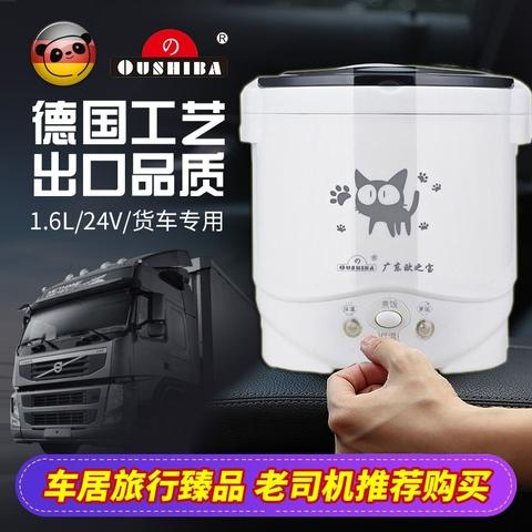 汽货车载迷你内胆车用点烟器电饭锅插电加热电饭盒12V24V多功能
