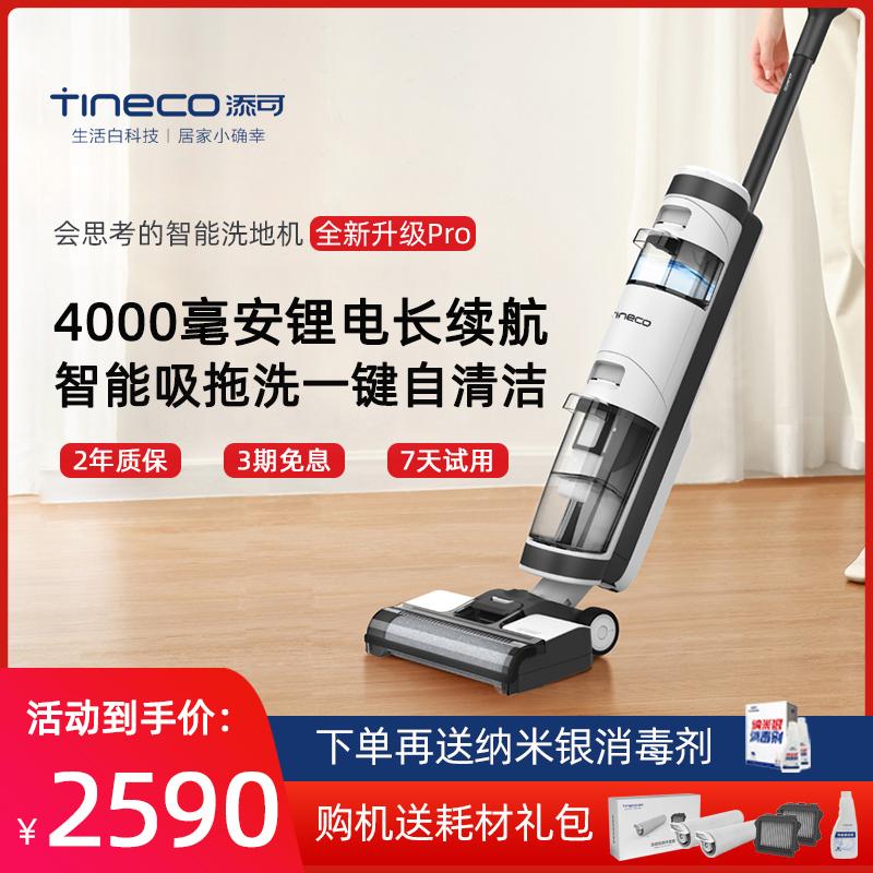 TINECO添可智能洗地机升级款 Pro家用洗拖地一体无线吸尘扫拖地机