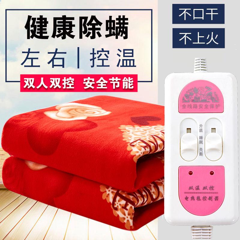 双人双控安全防水2.0米宿舍电热毯