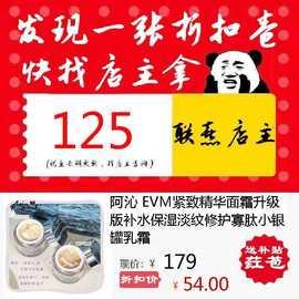 阿沁 EVM紧致精华面霜升级版补水保湿淡纹修护寡肽小银罐乳霜