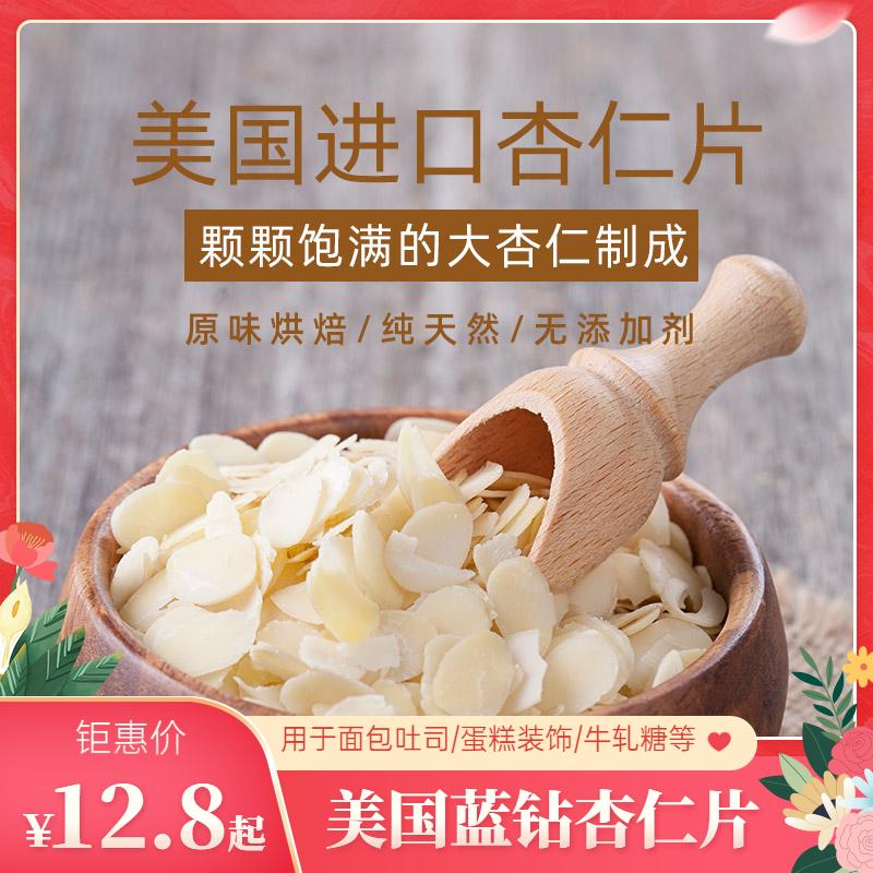 蓝钻杏仁片烘焙专用原味散装扁桃仁薄切片杏仁蛋糕装饰糯米船原料