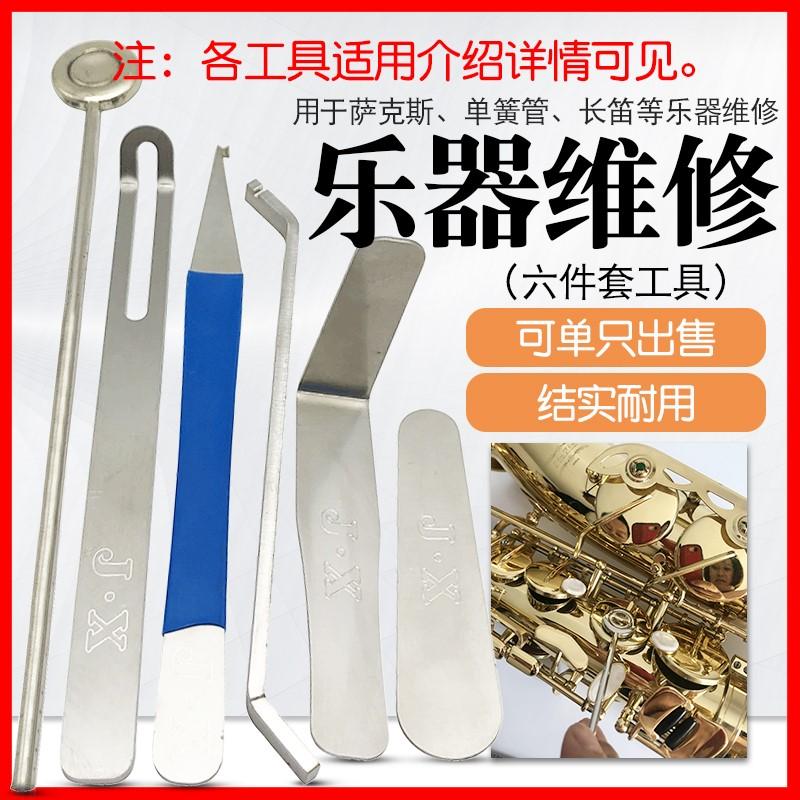 中國代購|中國批發-ibuy99|管乐器|。萨克斯黑管长笛短笛维修工具双簧管巴松维修工具乐器维修工具套