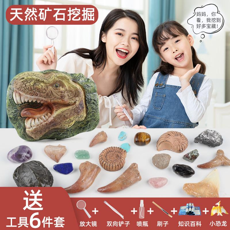 考古宝石矿石化石挖掘挖矿玩具 儿童手工diy男孩女孩钻石盲盒套装