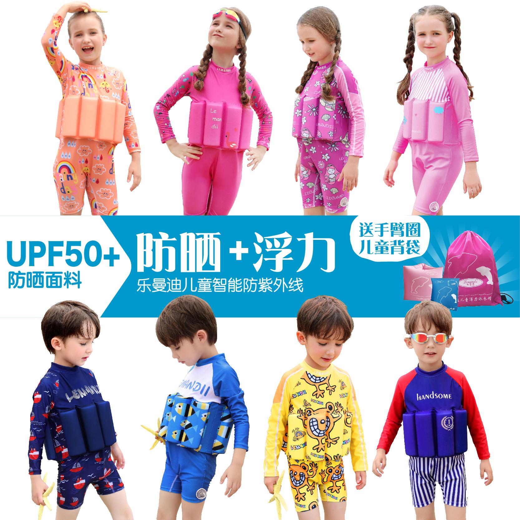 儿童浮力泳衣男女童宝宝婴儿连体长袖防晒漂浮儿童温泉泳衣