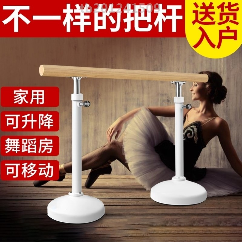 Simple and small pressure balance home dance classroom pole and leg pressing facilities Princess Room classical dance fitness major