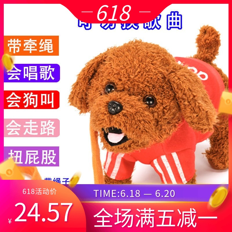 中國代購|中國批發-ibuy99|电子玩具|仿真电子机器狗儿童玩具狗电动毛绒泰迪小狗男会唱歌会跳舞可爱