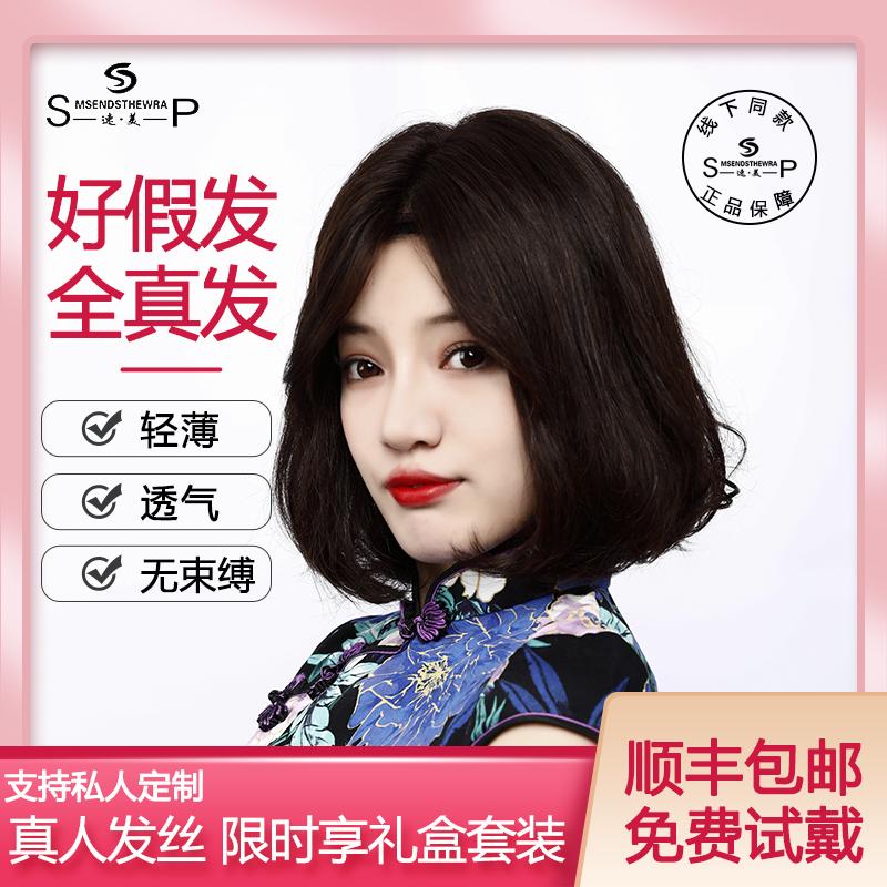 速美假发女全真发韩式八字刘海自然蓬松全头套式中长发甜美发套