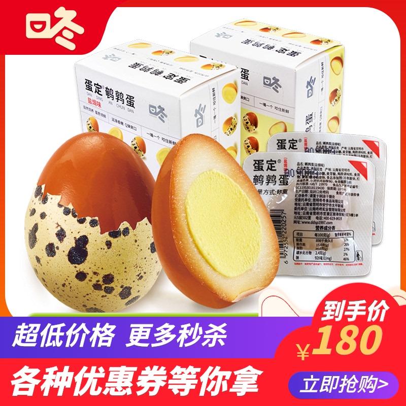 咚咚蛋定鹌鹑蛋卤蛋即食盐焗五香小包装零食小吃云南特产卤鹌鹑蛋