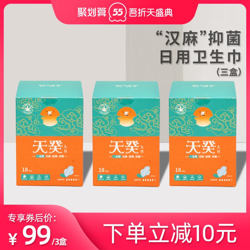 OIYOO工业汉麻卫生巾抑菌无添加超薄棉柔裸感透气独立包日用54片