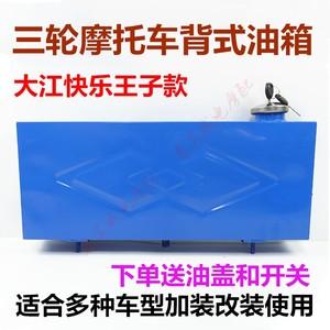 三轮车油箱 摩托车配件助力车改装加装油箱 大江 大运方油箱通用