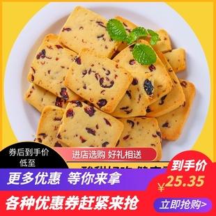 蔓越莓曲奇饼干无糖低0糖尿人孕妇老人吃卡脂肪热量包装小零食品