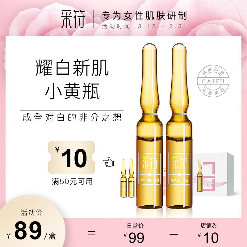 采符7重玻尿酸精华烟酰胺精华液评价如何