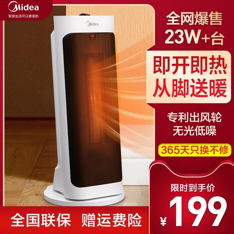 美的暖风机电暖气取暖器家用节能小型省电浴室办公室小太阳热风机