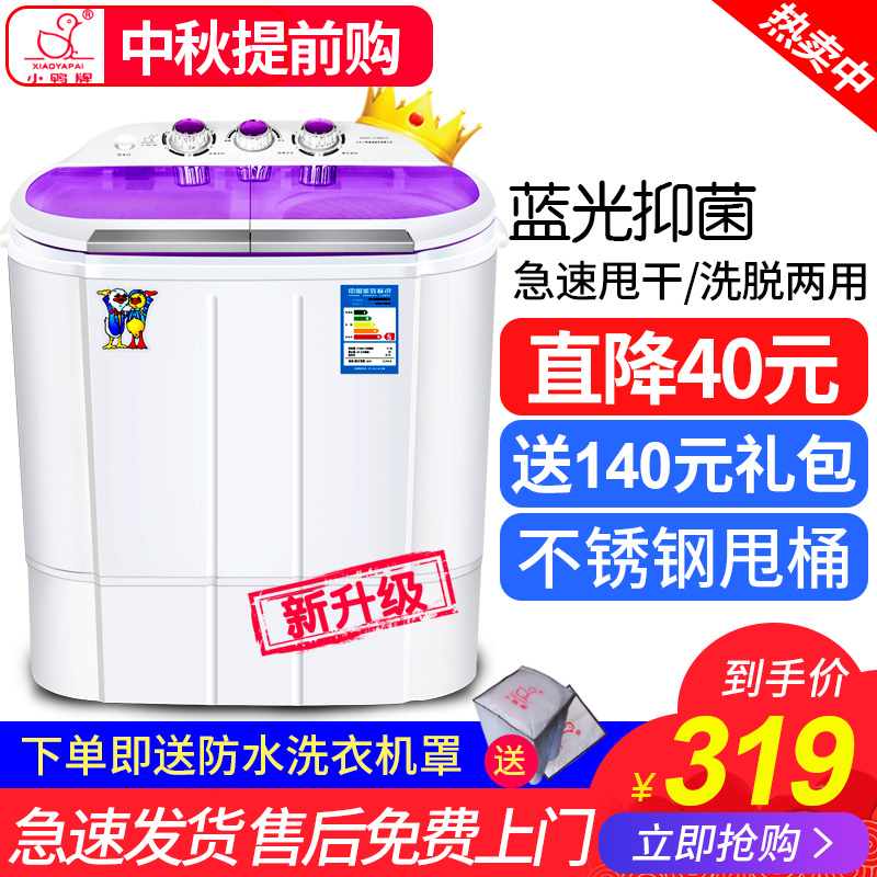 小鸭牌XPB20-2188A7S迷你洗衣机双桶小双缸宝宝婴儿童带甩干脱水