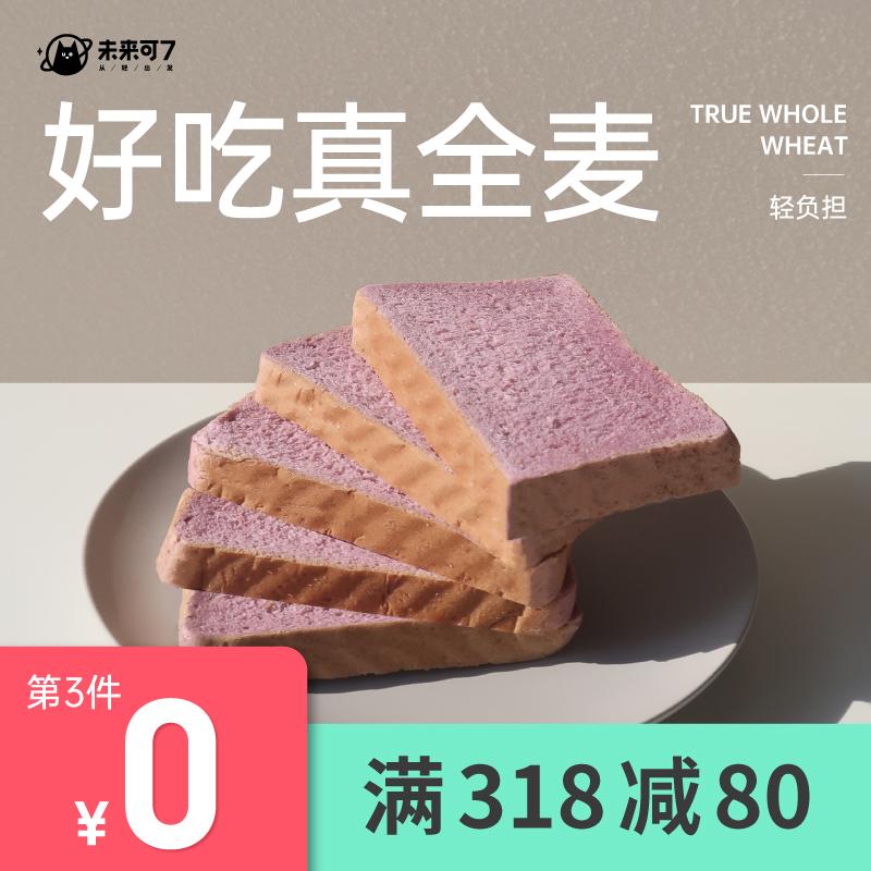 未来可7 全麦面包切片低0吐司脂肪热量低卡健身代餐面包整箱早餐