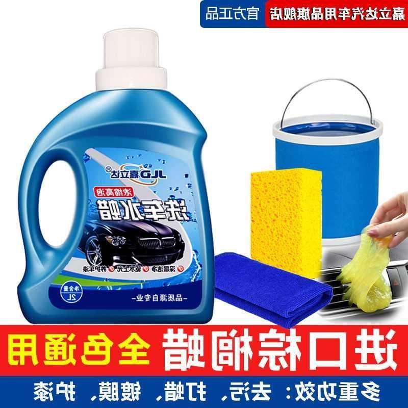 中國代購|中國批發-ibuy99|散步用品|大桶浓缩洗车液水蜡2L装汽车用品清洁清洗剂强力泡沫去污上光套装