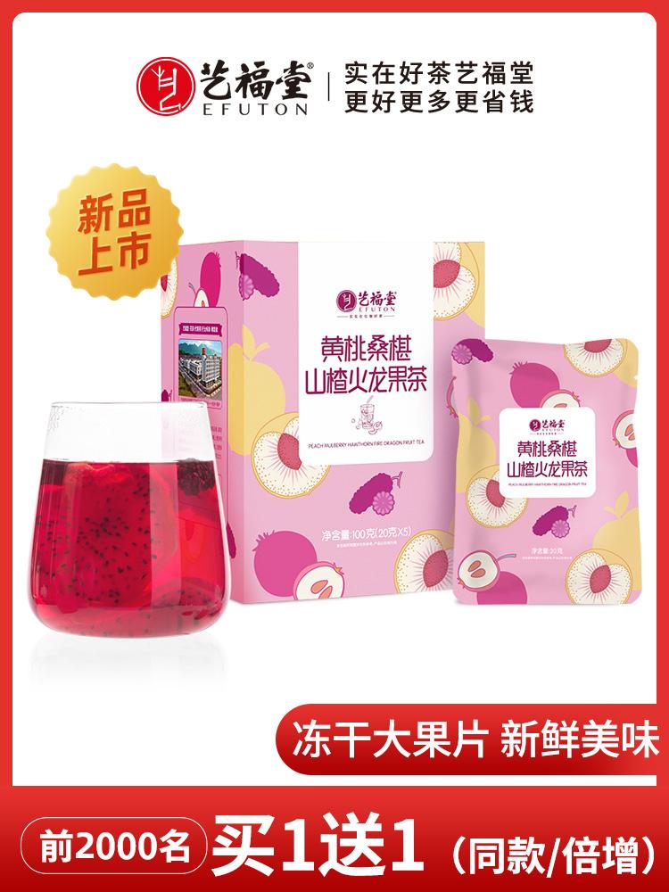 艺福堂黄桃桑椹山楂火龙果茶包冷泡水果茶搭金桔百香果冻干柠檬片