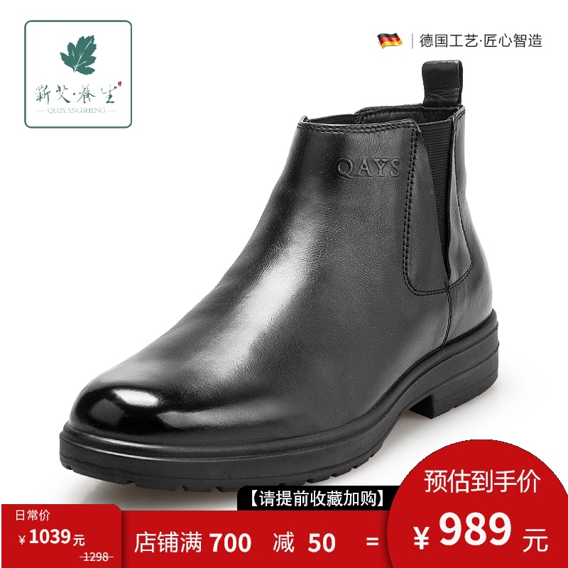 Qiai health care new winter high top Leather Boots Mens Plush warm Leather Mens Chelsea boots short cotton boots
