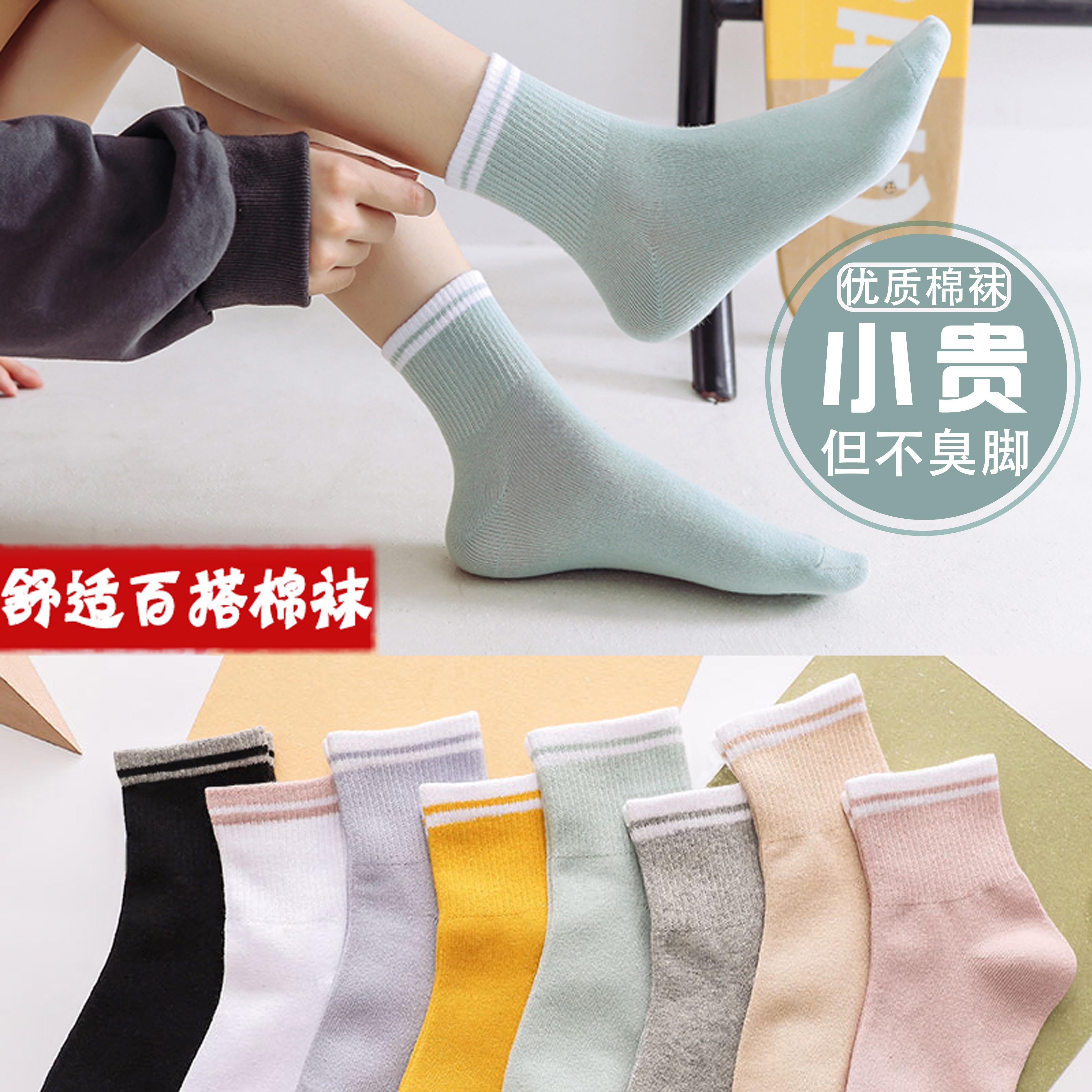 5双袜子女中筒袜秋冬韩版短袜纯色棉袜防臭四季船袜女士运动吸汗