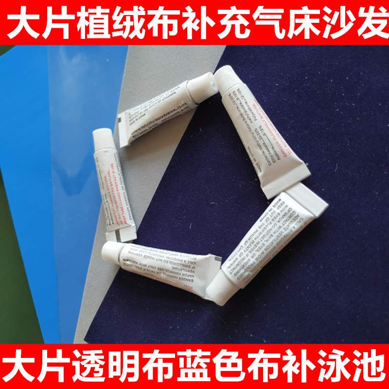 PVC patch repair kit rubber boat glue inflatable repair subsidy inflatable bed swimming circle swimming pool