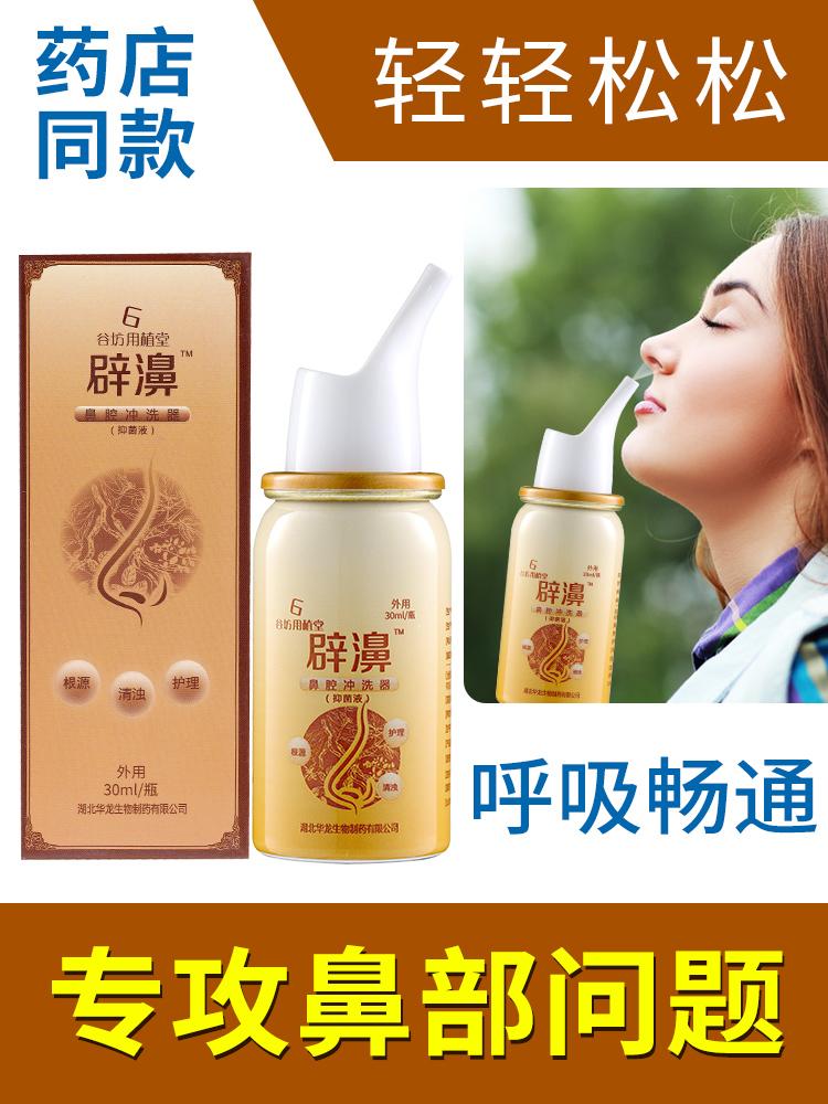 鼻炎喷剂过敏性鼻炎儿童洗鼻喷雾