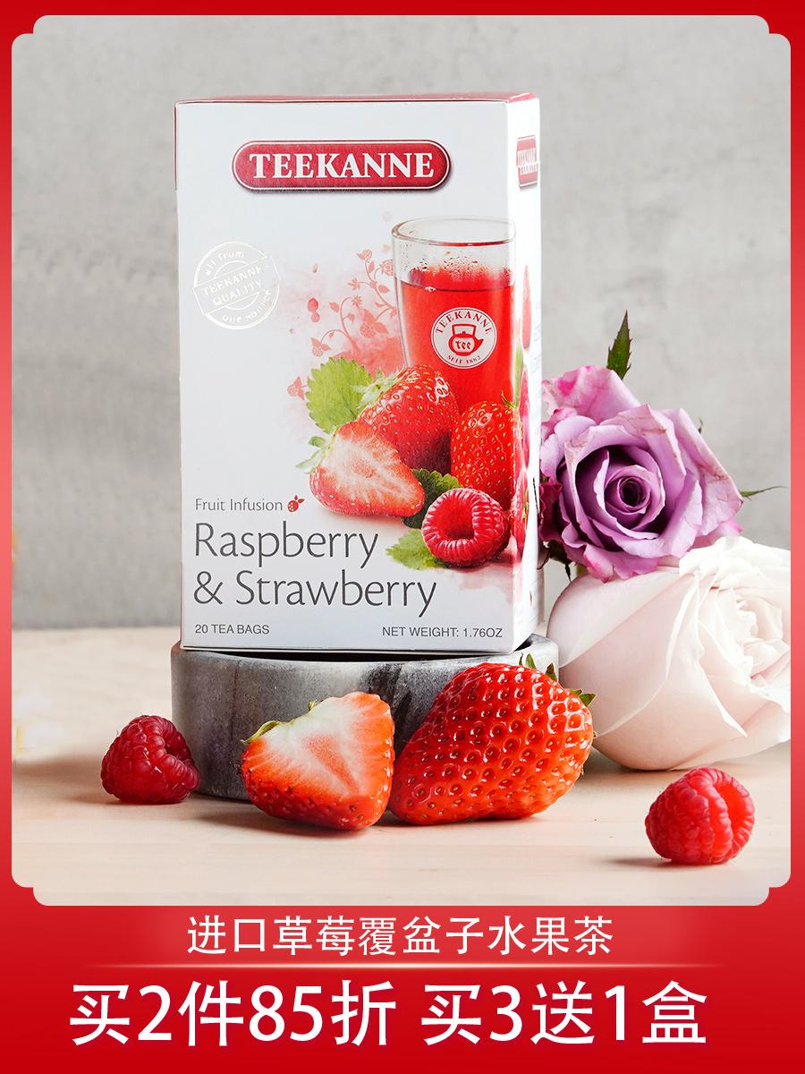 Teekanne恬康乐夏日草莓覆盆子水果茶包花果茶德国进口冷泡袋泡茶