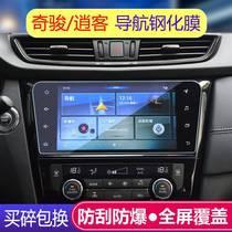 220款日奇骏产导航钢化膜逍客中控显示屏幕保护0贴膜改装饰璃膜1