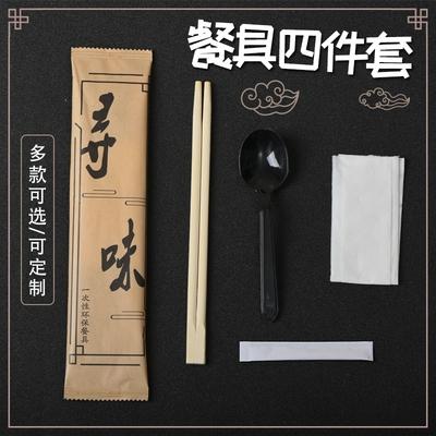 一次性筷子四件套外卖餐具勺子纸巾牙签四合一套装打包三件套定。
