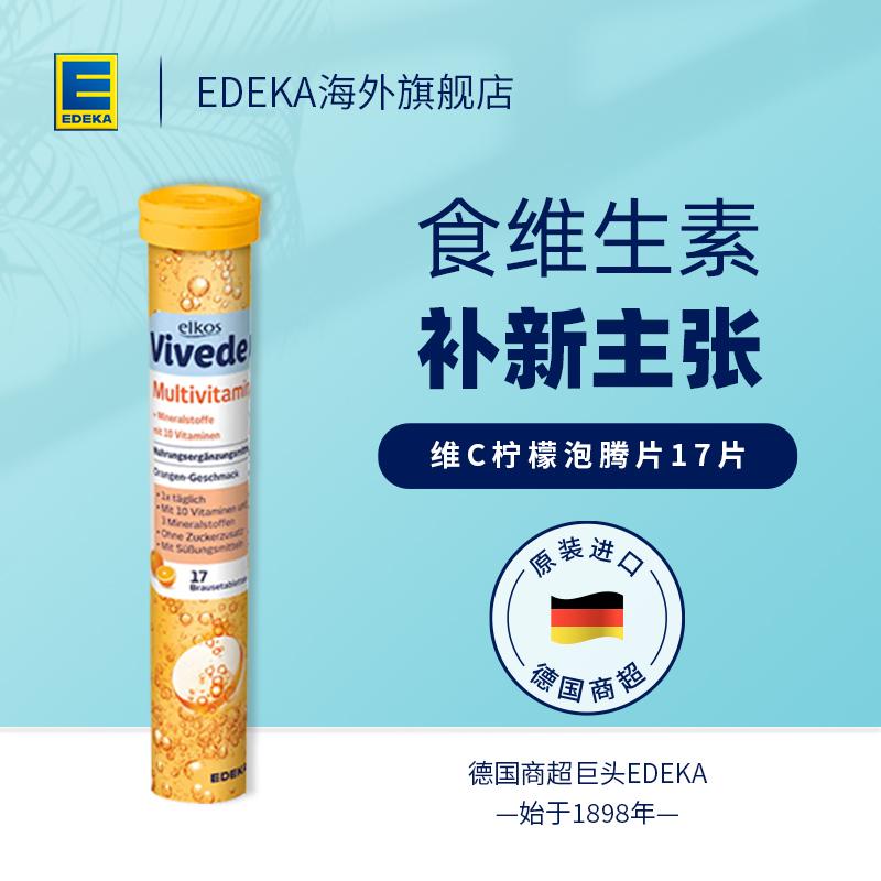 德国EDEKA原装进口复合维生素泡腾片维生素B族8种17片成人维生素C