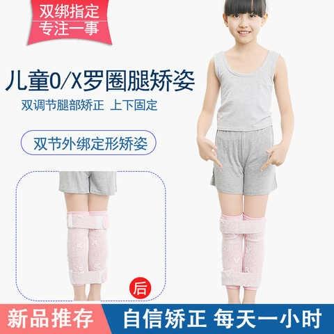 高档儿童宝宝O型腿X型腿矫正带婴儿幼儿绑腿带腿部腿型纠正内外八